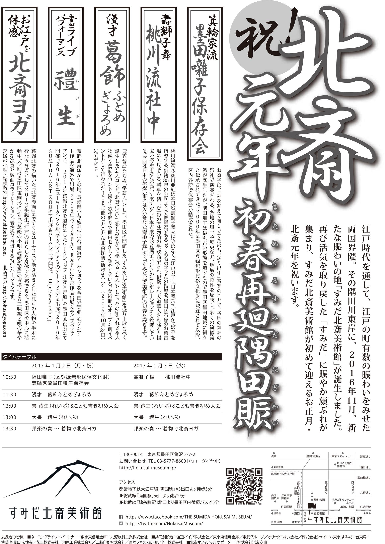 新春イベント_チラシ-表_1211