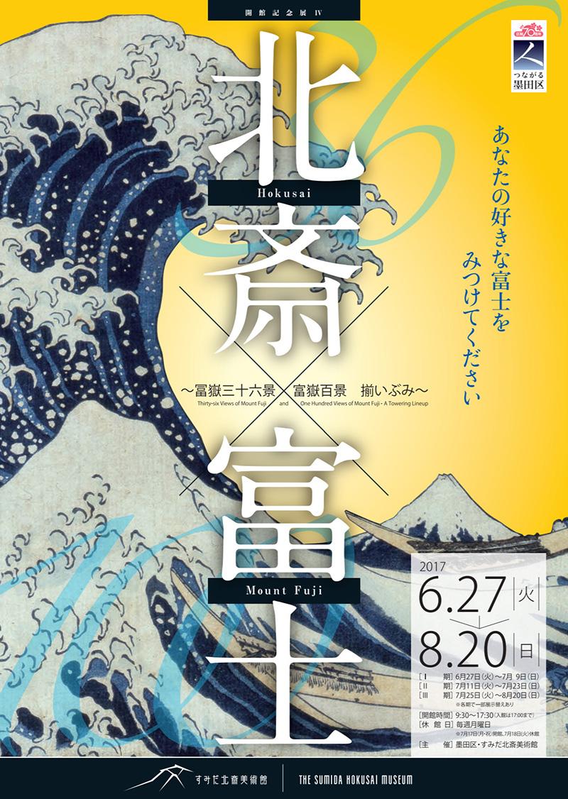 screencapture-hokusai-museum-jp