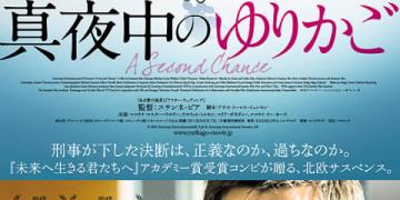 poster2-e1447114699721