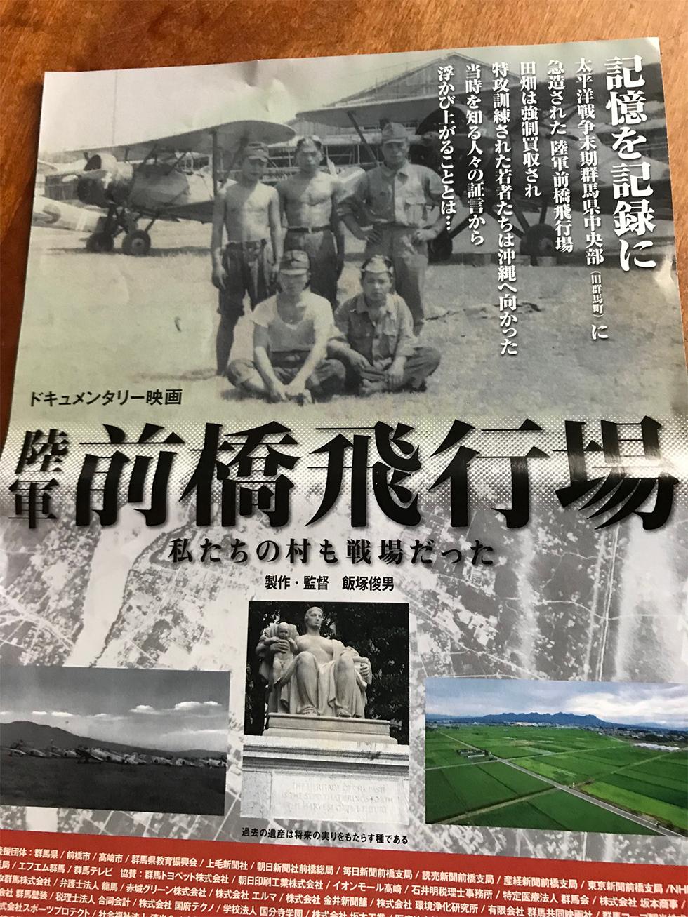 第14回『陸軍前橋飛行場』 | 冷泉公裕 キネマの天地|名作映画おすすめ ...