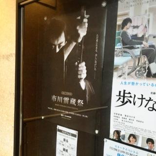 横浜シネマリンにて、市川雷蔵祭「破戒」を観る