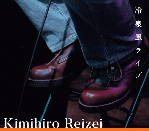 冷泉風ライブ